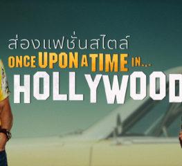 ส่องแฟชั่นสไตล์ Brad Pitt & Leonardo DiCaprio's ใน 'Once Upon a Time in Hollywood'