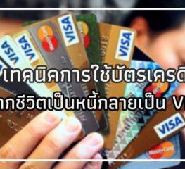 4 เทคนิคการใช้บัตรเครดิตจากชีวิตเป็นหนี้กลายเป็น VIP