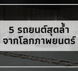 5 รถยนต์สุดล้ำ จากโลกภาพยนตร์