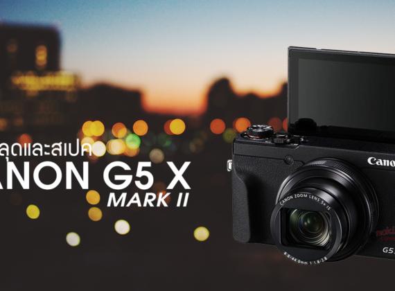 หลุดข้อมูล Canon G5X Mark II