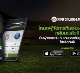 FIFA Online 4 Mobile เปิดตัวโหมดผู้จัดการ 2.0