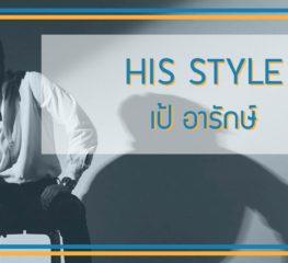 His Style EP. 2  เป้ อารักษ์