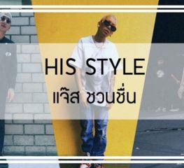 His Style | แจ๊ส ชวนชื่น