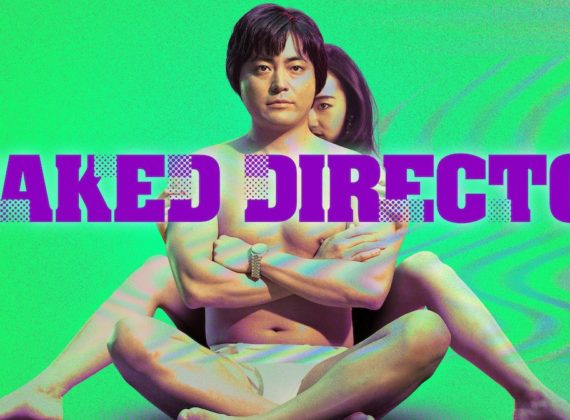 Movie Review | The Naked Director โป๊ บ้า กล้า รวย : อเมริกันดรีมฉบับญี่ปุ่น