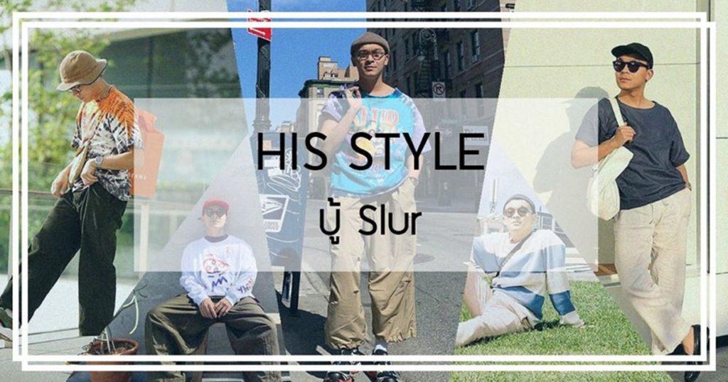 His Style   บู้ Slur