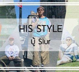 His Style | บู้ Slur
