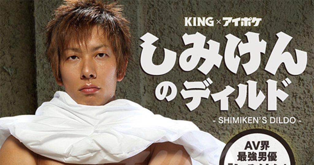 สัมภาษณ์ ชิมิเคน ชายผู้อยู่บนจุดสูงสุดของวงการหนัง JAV