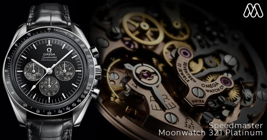 Omega ตกแต่งนาฬิกา Speedmaster Moonwatch พิเศษด้วยอุกกาบาตตัวจริง