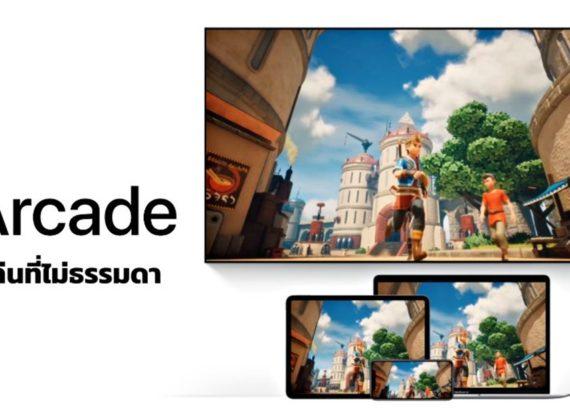 Apple เตรียมเปิดให้บริการเล่นเกม 'Apple Arcade' 20 กันยายนนี้