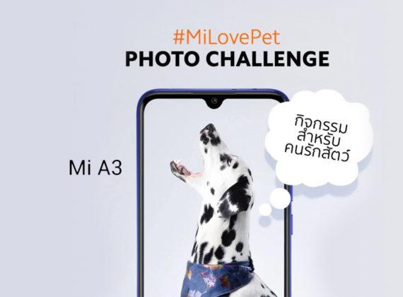 เสียวหมี่ท้าพิสูจน์ประสิทธิภาพกล้องระดับเรือธงของ Mi A3  ใน #MiLovePet แคมเปญประกวดภาพถ่ายสัตว์เลี้ยงสุดน่ารัก