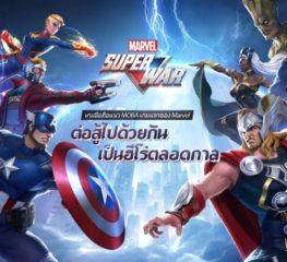 MARVEL Super War เปิดให้ลงทะเบียนล่วงหน้าบนสโตร์ไทยแล้ว