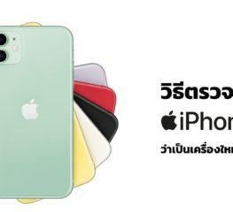 วิธีตรวจสอบ iPhone 11 ว่าเป็นเครื่องใหม่หรือไม่