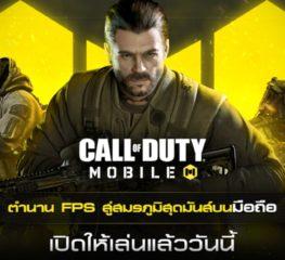 Call of Duty®: Mobile เปิดให้บริการอย่างเป็นทางการบนสโตร์ไทยแล้ว