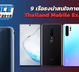 9 เรือธงน่าสนใจในงาน Thailand Mobile Expo 2019