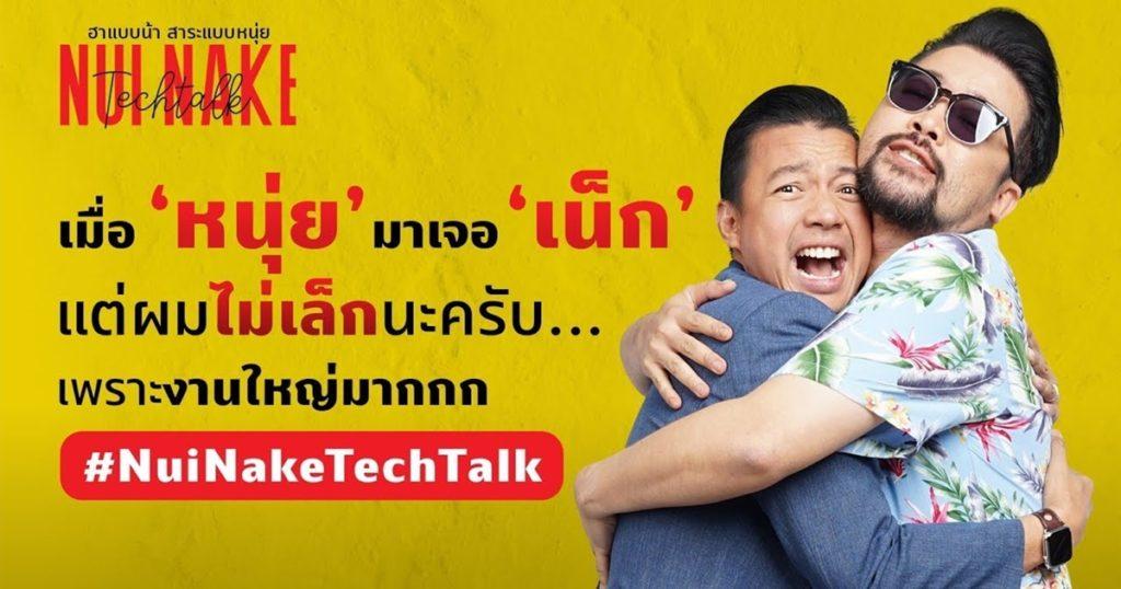 Review   NuiNake Techtalk เล่าอนาคตด้วยตลกร้าย