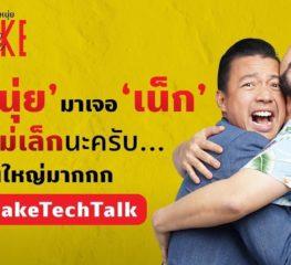 Review | NuiNake Techtalk เล่าอนาคตด้วยตลกร้าย