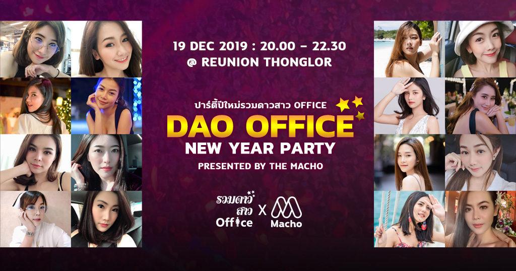 Event | ปาร์ตี้ปีใหม่รวมดาวสาวOffice Present by The Macho
