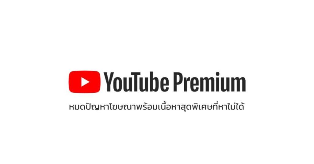 เปิดตัว YouTube Premium และ Music ในไทย ทดลองใช้งานฟรี