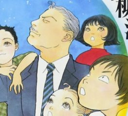 Manga Review | ป๋าอัจฉริยะ ยานากิซาว่า เล่าเรื่องยากๆ ให้ง่ายแบบป๋า