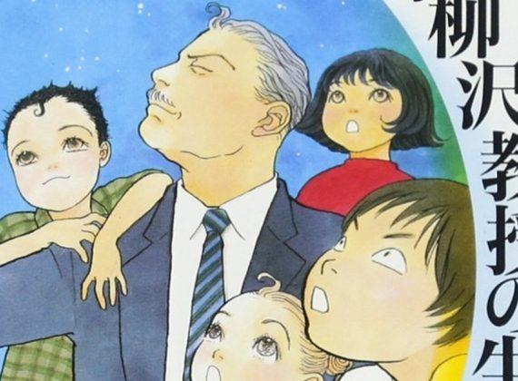 Manga Review   ป๋าอัจฉริยะ ยานากิซาว่า เล่าเรื่องยากๆ ให้ง่ายแบบป๋า