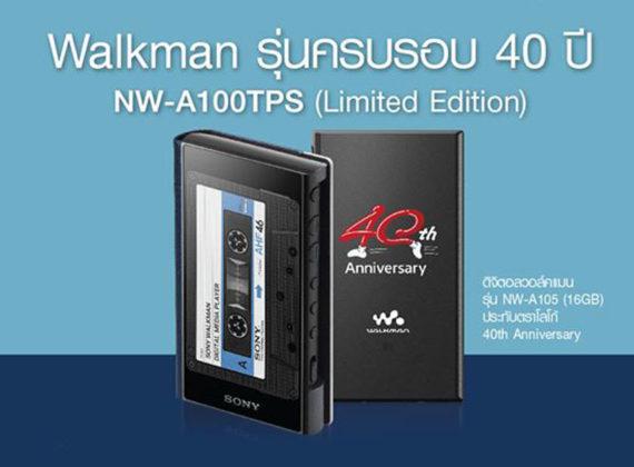 Sony เปิดจอง Walkman รุ่นพิเศษ 40 ปี ในไทยเพียง 99 ชุด