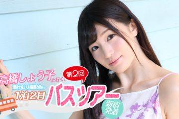 กลับมาอีกครั้งกับ Bustour พร้อมดารา AV คราวนี้ถึงคิว Shoko Takahashi