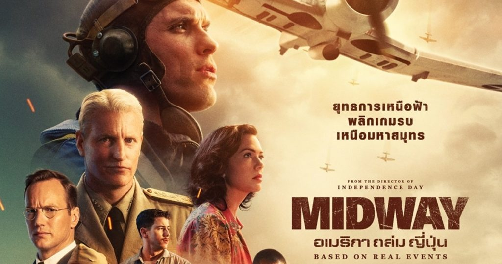 Movie Review   Midway รสชาติความบันเทิงสไตล์ Roland Emmerich มีไม่บ่อยแต่อร่อยอย่าบอกใคร