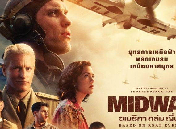 Movie Review | Midway รสชาติความบันเทิงสไตล์ Roland Emmerich มีไม่บ่อยแต่อร่อยอย่าบอกใคร