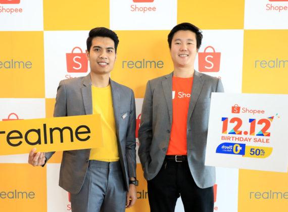 realme จับมือ Shopee ขยายช่องทางวางจำหน่าย เอาใจทุกไลฟ์สไตล์นักช้อปออนไลน์รุ่นใหม่