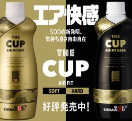 Soft on Demand เปิดตัวแบรนด์ใหม่ SOD Basara พร้อมเซ็กส์ทอยรุ่นแรก The Cup