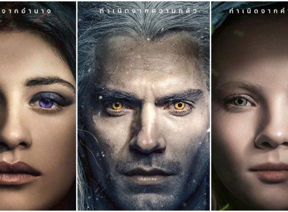 Netflix ปล่อยเทรลเลอร์แนะนำตัวละครใน The Witcher นักล่าจอมอสูร ออกมาให้ชมกัน