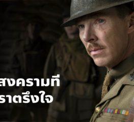 ย้อนรอย 5 หนังสงครามที่ติดตราตรึงใจ