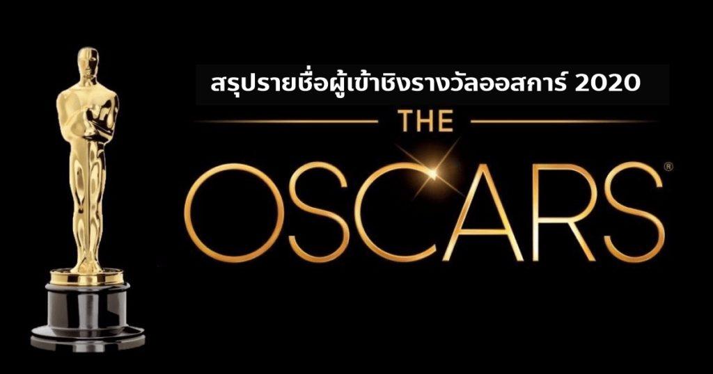 Oscars Nominations 2020 : สรุปรายชื่อผู้เข้าชิงรางวัลจากเวทีออสการ์