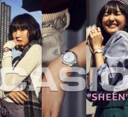 """CASIO เปิดแบรนด์นาฬิกาน้องใหม่ """"SHEEN"""" เจาะกลุ่มสาวยุคใหม่ เก็บไว้เป็นไอเดียซื้อของขวัญวาเลนไทน์ที่จะถึงนี้"""