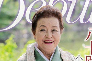 Yuko Ogasawara คุณยายสาย GILF วัย 84 ปี
