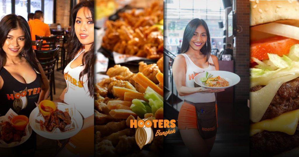 รวมตัวครั้งถัดไปต้องที่ Hooters ร้านอาหารแบรนด์ดังสัญชาติอเมริกัน