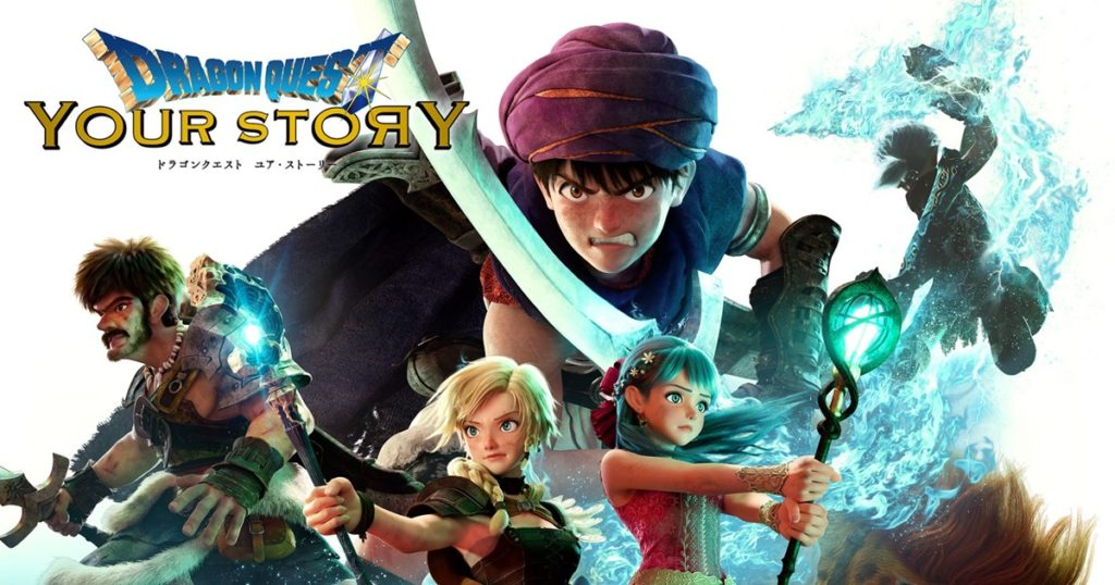 Dragon Quest: Your Story เปิดให้ชมบน Netflix แล้ว