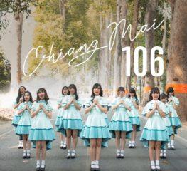 """เปิดวาร์ปสมาชิก CGM48 วงใหม่จากจังหวัดเชียงใหม่ กับซิงเกิ้ลแรก """"Chiangmai 106"""""""