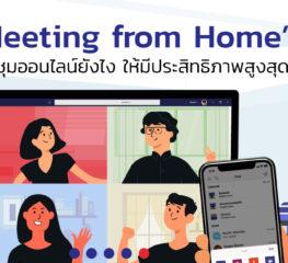 Work from Home อย่างไร ให้มีประสิทธิภาพ พร้อมก้าวไปด้วยกัน สู่การทำงานยุคใหม่
