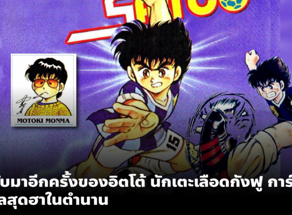 Siam Inter Comics ประกาศลิขสิทธิ์ใหม่ อิตโต้ นักเตะเลือดกังฟู