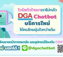 DGA เปิดตัวเครื่องมือสำหรับหาหน้ากากอนามัยและเจลล้างมือ