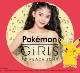 โปเกม่อนมาสเตอร์ต้องซื้อสิ่งนี้ให้แฟน Peach John ปล่อยคอลเลคชั่นใหม่ลาย Pokémon