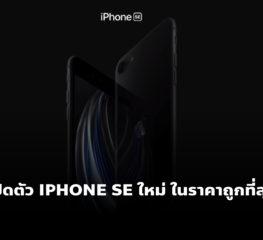 Apple เปิดตัว iPhone SE ใหม่ ในราคาถูกที่สุดที่เคยมีไอโฟนมา
