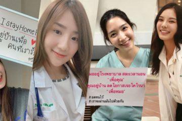 เปิดวาร์ป 9 คุณหมอ และว่าที่คุณหมอน่ารัก เหตุผลที่เราควรอยู่บ้าน และรักษาสุขภาพ