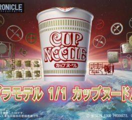 โมเดล NISSIN CUP NOODLE ความท้าทายใหม่จาก BANDAI สำหรับนักต่อโมเดล