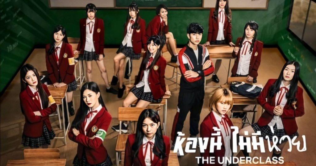 Series Review | ห้องนี้ไม่มีห่วย Underclass ความท้าครั้งใหม่ มี BNK48 มี Story มี Netflix