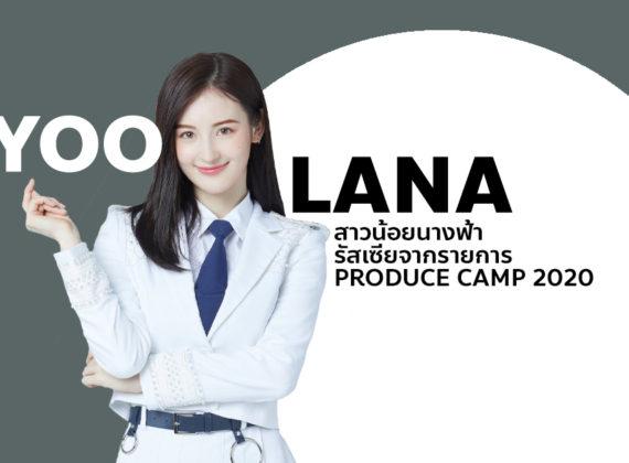 LANA สาวน้อยนางฟ้ารัสเซียจากรายการ Produce Camp 2020