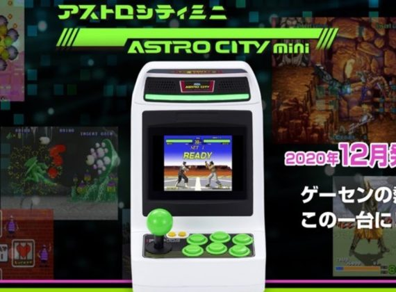 Sega เตรียมเปิดตัวเครื่องเกมอาร์เคดขนาดพกพา