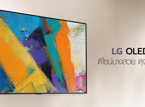LG OLED TV ซีรี่ส์ GX ใหม่ มิติดำล้ำลึกสมจริง ในดีไซน์แกลเลอรี่บางเฉียบดุจงานศิลป์