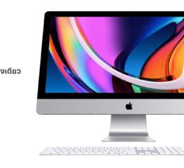 Apple iMac 27″ ใหม่ เร็ว แรง พร้อมจอใหม่ Nano Texture และ ไม่มี Fusion Drive